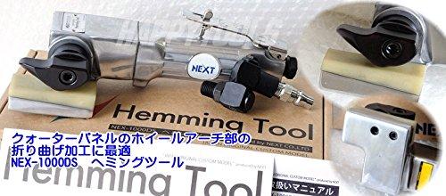 ネキスト NEX-1000DS ヘミングツール B01JYCOZL4