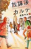 放課後カルテ(9) (BE LOVE KC)