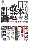 アメリカの日本改造計画―マスコミが書けない「日米論」 (East Press Nonfiction #006)