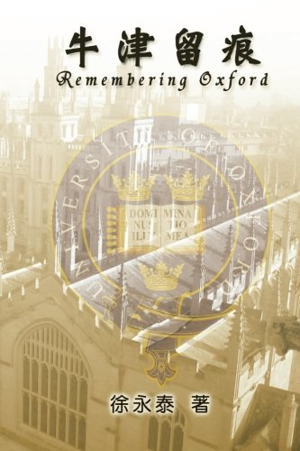 Remembering Oxford (Chinese Edition)