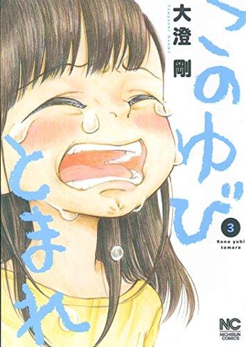 このゆびとまれ (3) (ニチブンコミックス)