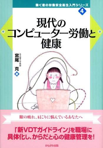 Gendai no konpyūtā rōdō to kenkō pdf