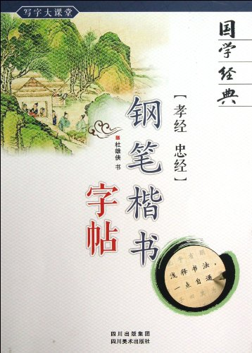 A Pen Calligraphy Copybook of The Classic of Filial Piet and Loyalty (Chinese Edition)
