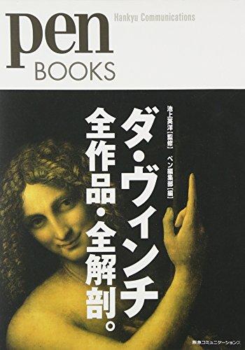 ペンブックス1 ダ・ヴィンチ全作品・全解剖。 (Pen BOOKS)