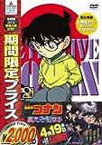 Detective Conan - Part 17 Volume1 [Japan LTD DVD] ONBD-2595