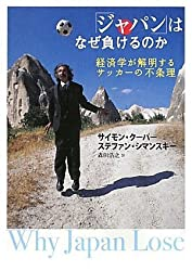 """Absurdity of football - economics to understand why lose the """"Japan"""" (2010) ISBN: 4140814179 [Japanese Import]"""