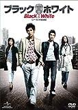 [DVD]ブラック&ホワイト 【ノーカット完全版】 DVD-SET 1