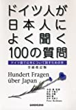 ドイツ人が日本人によく聞く100の質問 全面改訂版