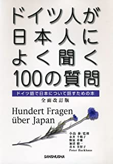 日本人が知りたいドイツ人の当た...