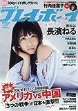 週刊プレイボーイ 2018年 4/23 号 [雑誌]