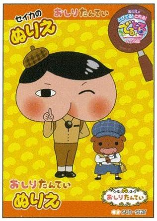Amazon おしりたんてい b5 ぬりえ アニメ萌えグッズ 通販