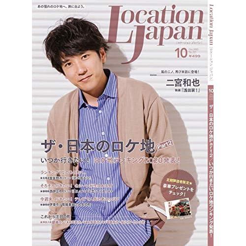 ロケーションジャパン 2020年10月号 表紙画像
