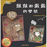 Gugu and Dandan's Dreams-Synthesis and Degradation of the Numbers (Chinese Edition)