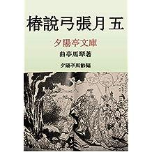 Chinsetsuyumiharizuki5 (Sekiyouteibunko) (Japanese Edition)