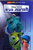 Walt Disney - Monsters, Inc (Hebrew Dubbed)