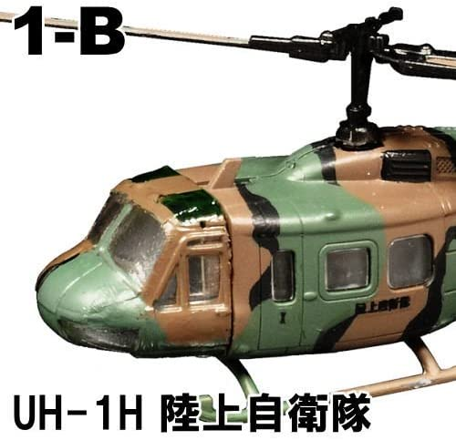 1/144 WORK SHOP ヘリボーンコレクション8 [1-B.UH-1H 陸上自衛隊](単品)
