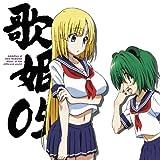 Oda Nobuna No Yabou - Utahime 05 Music Of The Different World [Japan CD] PCCG-70155