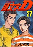 Initial D [Young Magazine C] Vol. 27 (Inisharu D) (in Japanese) by Shuuichi Shigeno (2003-09-01)