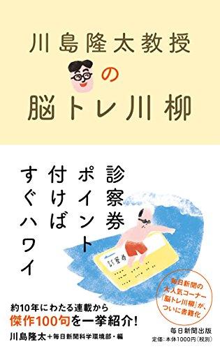 川島隆太教授の脳トレ川柳