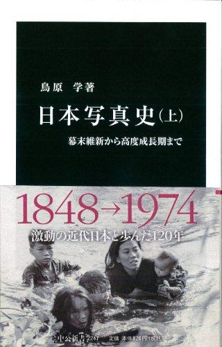 日本写真史 上 - 幕末維新から高度成長期まで (中公新書)