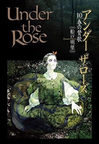 【Amazon.co.jp限定】Under the Rose (10) 春の賛歌 (特典:描き下ろしイラスト データ配信) (バーズコミックス デラックス)