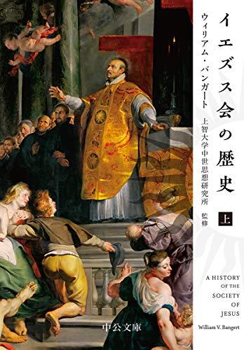 イエズス会の歴史(上) (中公文庫)