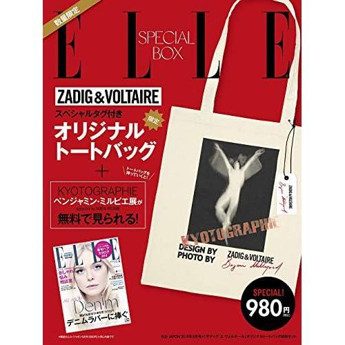 ELLE JAPON 2019年5月号 画像