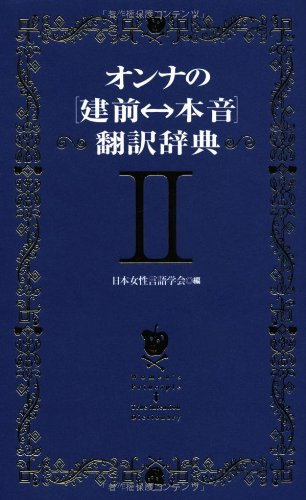 オンナの[建前⇔本音]翻訳辞典II