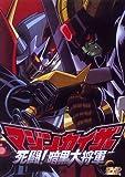 Mazinkaiser vs Great Darkness General Movie Poster (27 x 40 Inches - 69cm x 102cm) (2003) Japanese -(Desmond Harrington)(Melissa Sagemiller)(Udo Kier)(Rip Torn)(Robert Bagnell)(Brad William Henke)