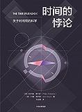 时间的悖论:关于时间与人生的科学(关于时间观的科学 )
