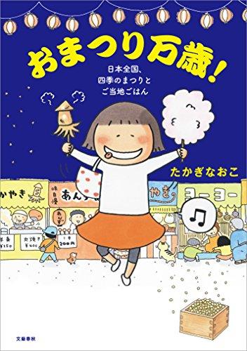 おまつり万歳! 日本全国、四季のまつりとご当地ごはんの感想