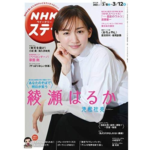 NHK ステラ 2021年 3/12号 表紙画像