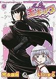 玉キック 4 (4巻) (ヤングキングコミックス)
