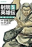 射雕英雄伝(しゃちょうえいゆうでん) (5) (トクマコミックス)