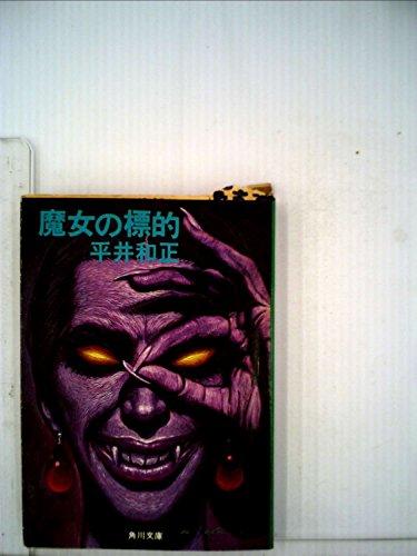 魔女の標的 (角川文庫 緑 383-3)