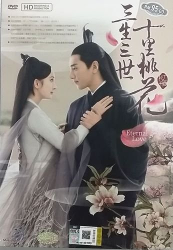 Eternal Love - Chinese Drama TV Series - Mandarin Version - English Subtitle (PAL All Region) by Multimedia Entertainment