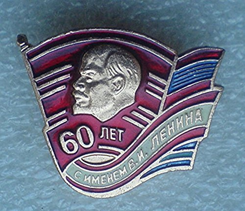 60 years with the name of Lenin USSR Soviet Union Russian Historical Pin Badge