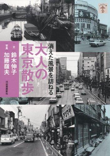 消えた風景を訪ねる 大人の東京散歩 (らんぷの本)