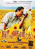 Hoshi Mamoru Inu - Walking with the dog (Japanese Movie w. English Sub, All region DVD Version) by Nishida Toshiyuki