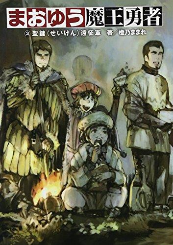 まおゆう魔王勇者 (3) 聖鍵(せいけん)遠征軍