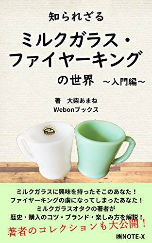 milk glass and fire king manual: start book (Webon books) (Japanese Edition)