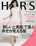 HERS(ハーズ) 2017年 05 月号 [雑誌]