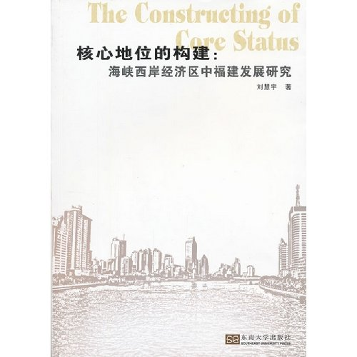The core position sets up:The Fukien development in the straits west coast economic area studies (Chinese edidion) Pinyin: he xin di wei de gou jian : hai xia xi an jing ji qu zhong di fu jian fa zhan yan jiu