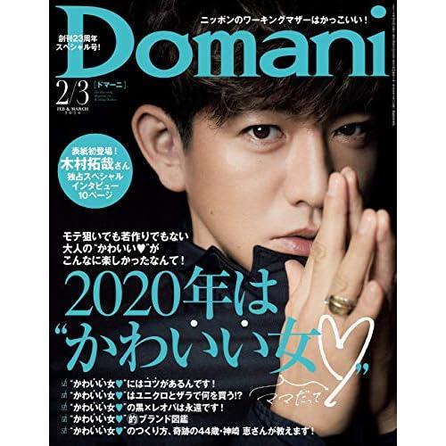 Domani 2020年2月号 表紙画像