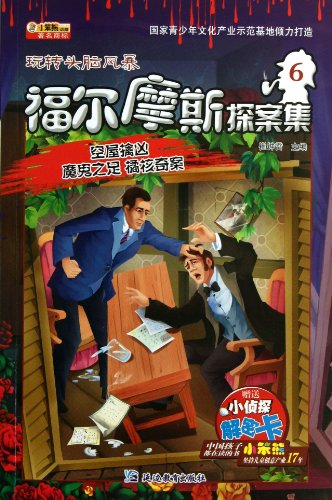 Devil 's Foot Ju vacancy Murderer mystery - .. Sherlock Holmes -6 - Detective decryption card(Chinese Edition)