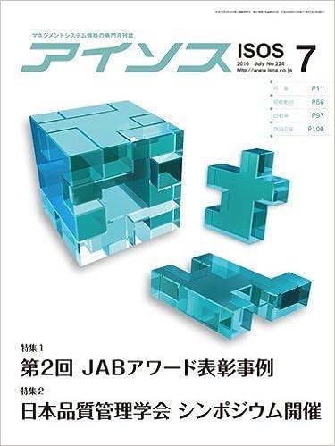 アイソス 224号(2016年7月号) 特集1 第2回 JABアワード表彰事例/特集2 日本品質管理学会シンポジウム ― ISO 9001:2015改正に伴う第三者審査の質向上