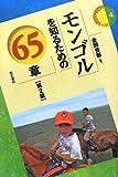 モンゴルを知るための65章【第2版】 (エリア・スタディーズ)