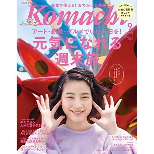 新潟 KOMACHI 2019年9月号 表紙画像
