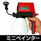 ミニペインター  (関西60Hz用)