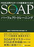 SOAPパーフェクト・トレーニング―POSを活用するすべての医療者のための
